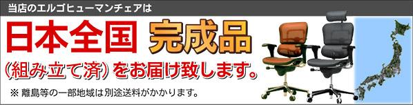 当店のエルゴヒューマンチェアは日本全国、完成品をお届けします。