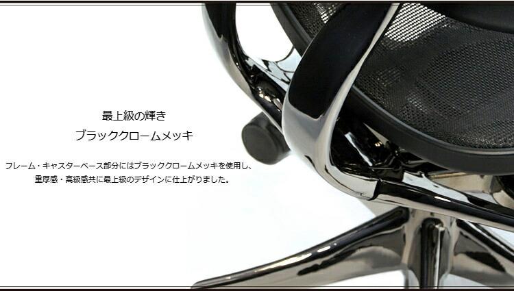 ≪Ergohuman≫エルゴヒューマン STEALTH(ステルス)【ブラッククロームメッキ】オットマン内蔵型type(EHP-LPL)ストーンメッシュ:ブラック