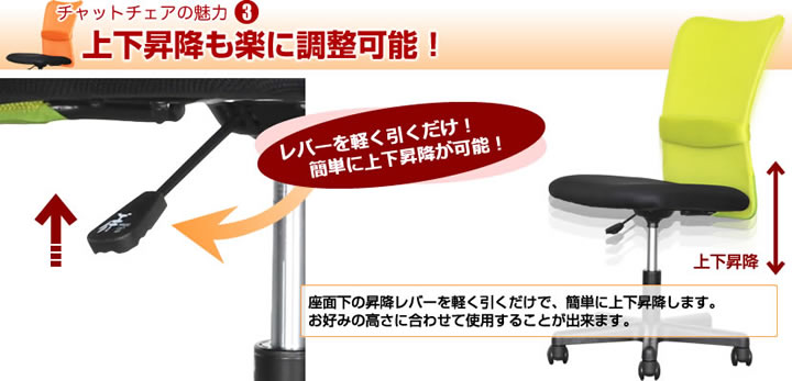 Chat Chair -チャットチェア- 上下昇降も楽に調整可能!