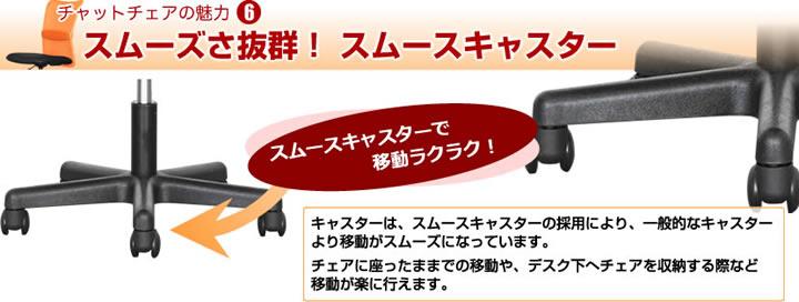Chat Chair -����åȥ�����- �������ȴ���� ��������㥹����