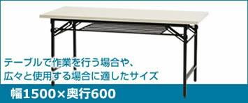 折りたたみテーブル 幅1800-奥行600