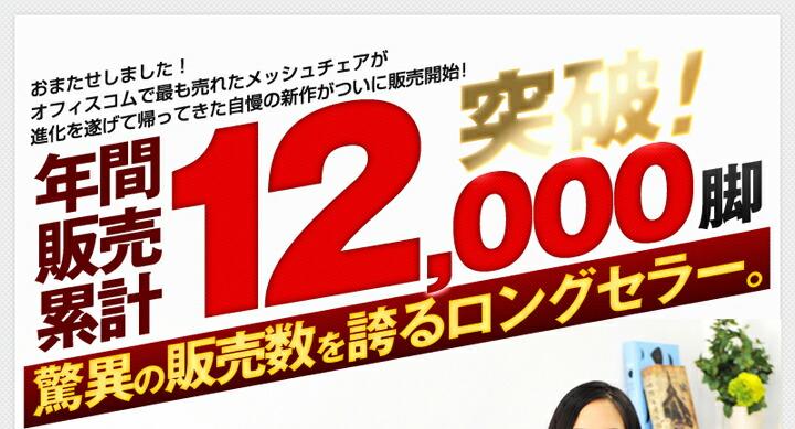 メッシュチェア腰楽ハイバック 年間販売累計12000脚を誇るロングセラー