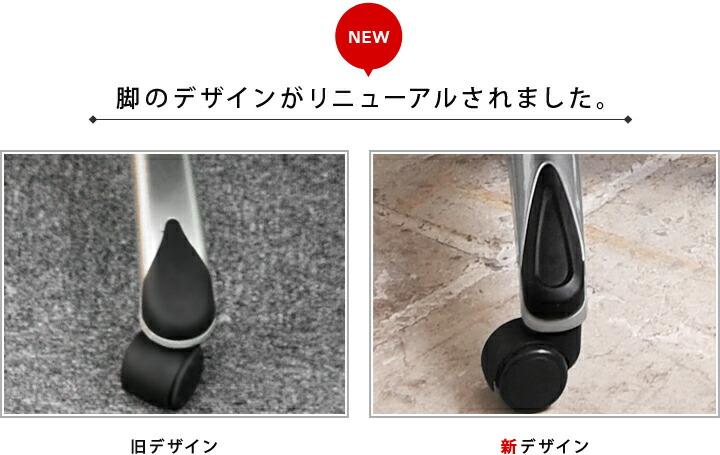 脚のデザインがリニューアルされました。
