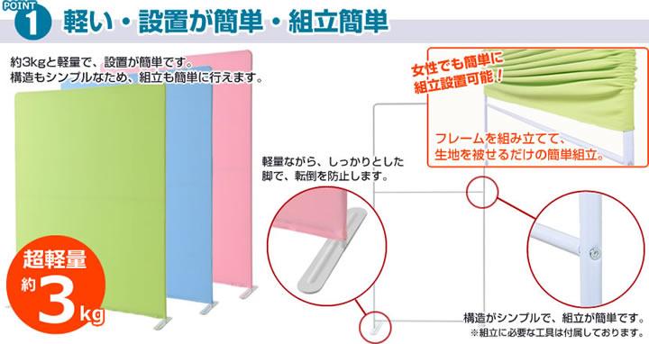 ライトスクリーン 軽い・設置が簡単・組立簡単