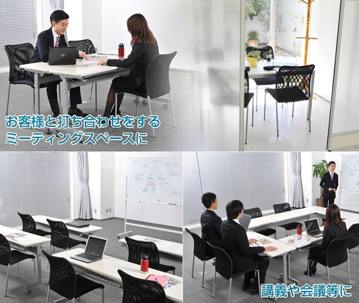 メッシュミーティングチェア お客様と打ち合わせをするミーティングスペースに 講義や会議等に