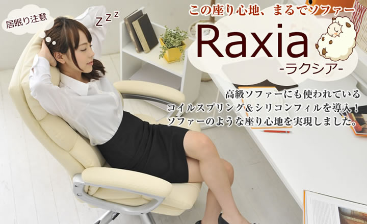Raxia -�饯����- ���κ¤꿴�ϡ��ޤ�ǥ��ե���