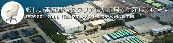 Raxia -ラクシア- 厳しい審査基準をクリアした工場で生産しています。 ISO9001-2000(品質マネジメントシステム)取得工場