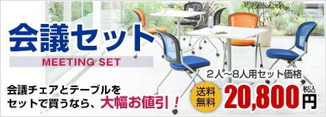 会議テーブル(ミーティングテーブル)・会議用椅子(ミーティングチェア)のセット