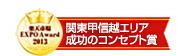 楽天EXPO 成功のコンセプト賞