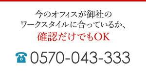 ���Υ��ե�������ҤΥ����������˹�äƤ��뤫����ǧ�����Ǥ�OK | 050-3733-7972