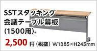 SSTスタッキング会議テーブル幕板(1500用)