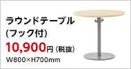 ラウンドテーブル(フック付)