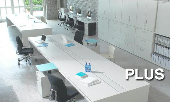 プラス PLUS オフィス家具 組み合わせ自由【オフィスマーケット・オフィス機器/家具】