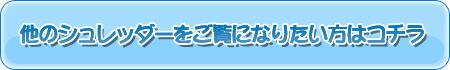 シュレッダー【オフィスマーケット・オフィス機器/家具】