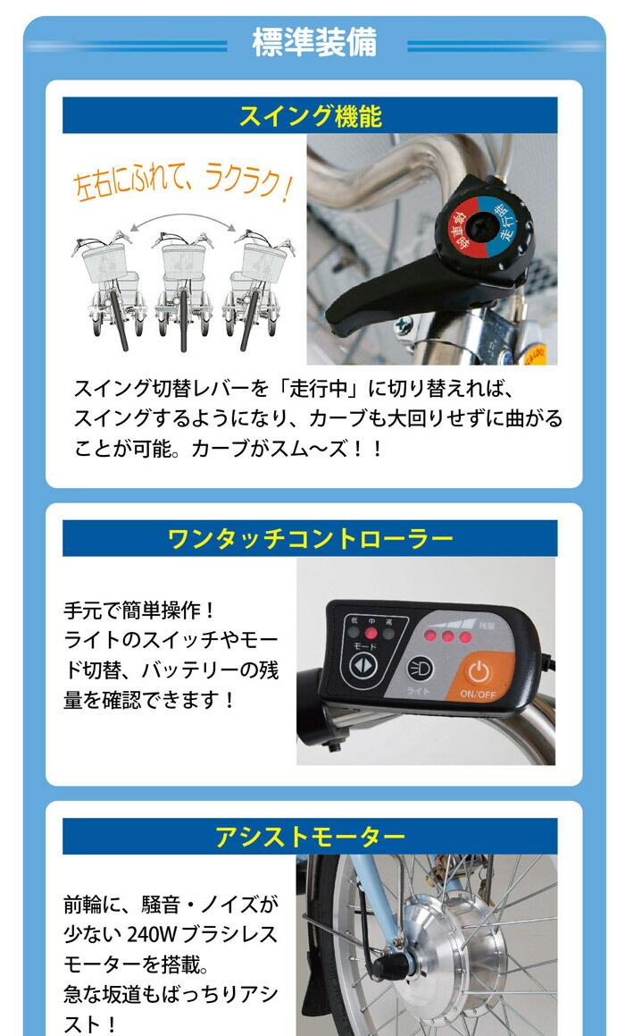 アシらくチャーリー 電動アシスト三輪自転車 MG-TRM20EB [ミムゴ MIMUGO] [激安自転車 通販][プレゼント] 送料無料 前後のカゴに、荷物がたっぷり入る 電動アシスト 大人用の三輪車 三輪自転車
