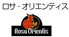 ロサ・オリエンティス
