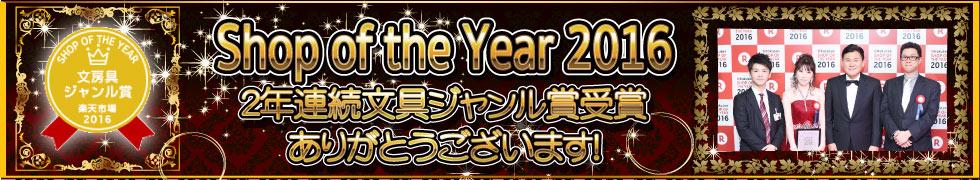 楽天EXPO賞2013