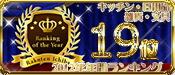 2012年楽天年間ランキング19位