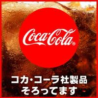 コカコーラ製品一覧