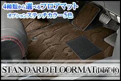 車種別専用設計 スタンダード フロアマット 国産車専用