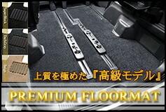 車種別専用設計 プレミアム フロアマット 国産車専用