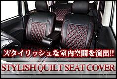 スタイリッシュ キルティング シートカバー 車種別専用設計