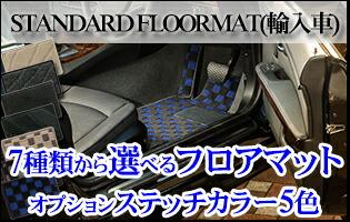車種別専用設計 スタンダード フロアマット 輸入車専用