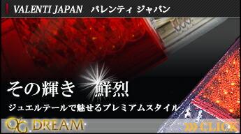 VALENTI JAPAN商品の詳細はこちらから