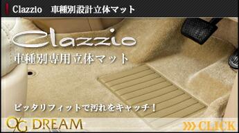 clazzio車種別設計立体フロアマットの詳細はこちらから
