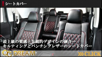 車種別設計キルティング シートカバーの詳細はこちらから
