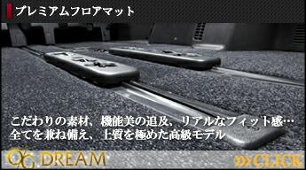 車種別設計プレミアム フロアマットの詳細はこちらから