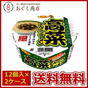 【送料無料】サンポー高菜ラーメン12個入×2ケース(合計24個)