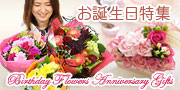 ��BIRTHDAY FLOWERS�� ���ڤʿͤؤ��������£��ʪ��15���ޤǤΤ���ʸ������ȯ��OK��