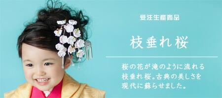 桜六輪 かんざし 髪飾り
