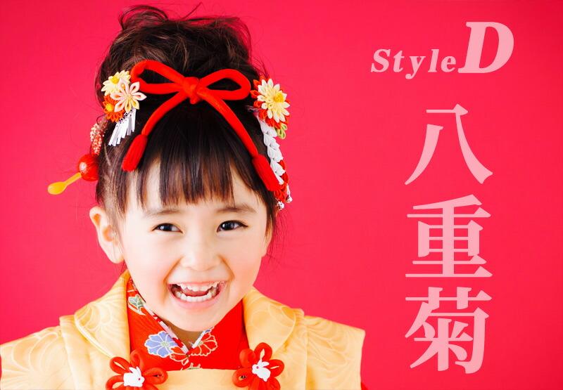 七五三 三歳 髪飾り おはりばこ 菊かんざし
