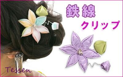 紫陽花 浴衣 髪飾り