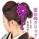 Fine 丸絎 lap plum clip set