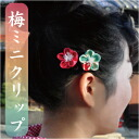 Old cloth flower plum ミニヘア clip