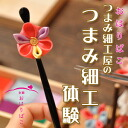 An experience in おはりばこ true store made with an ornamental hairpin!