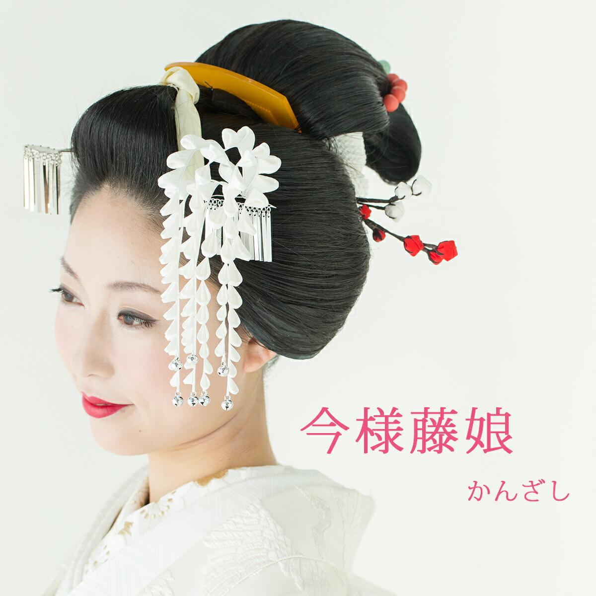 今様藤娘 花嫁 髪飾り かんざし つまみ細工