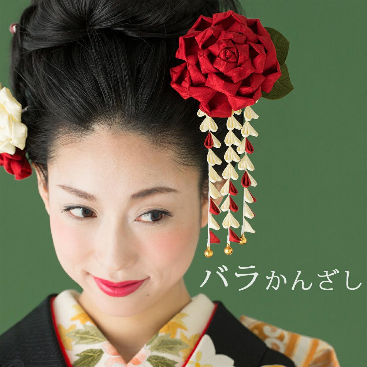 バラかんざし 花嫁 髪飾り かんざし つまみ細工