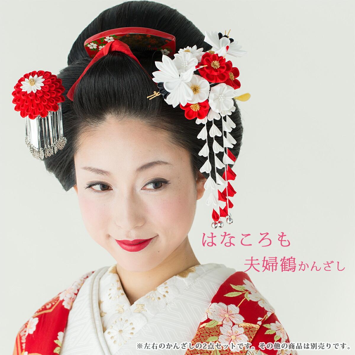 はなころも夫婦鶴かんざし 花嫁 髪飾り かんざし つまみ細工