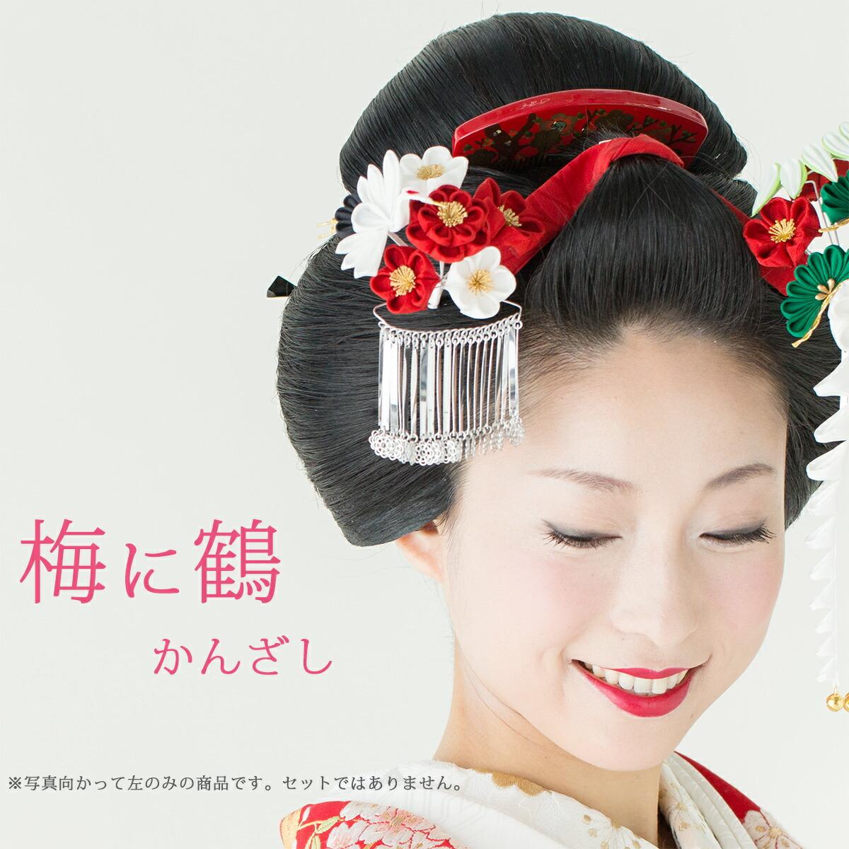 梅に鶴かんざし 花嫁 髪飾り かんざし つまみ細工