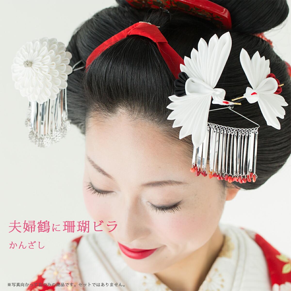 夫婦鶴に珊瑚ビラかんざし 花嫁 髪飾り かんざし つまみ細工
