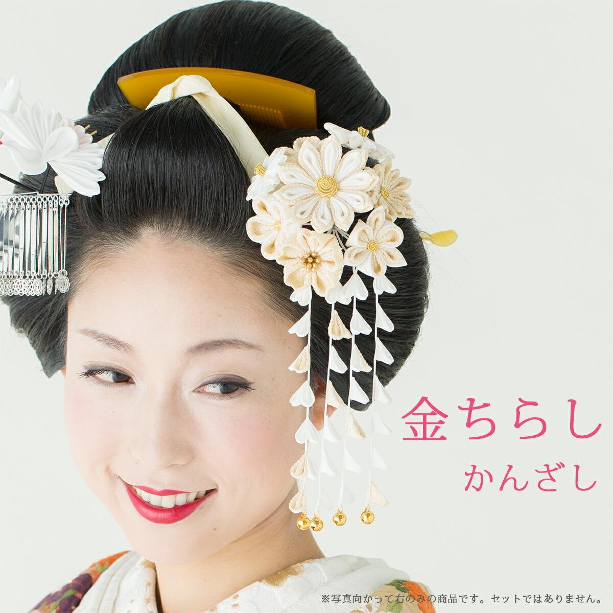金ちらし 花嫁 髪飾り かんざし つまみ細工