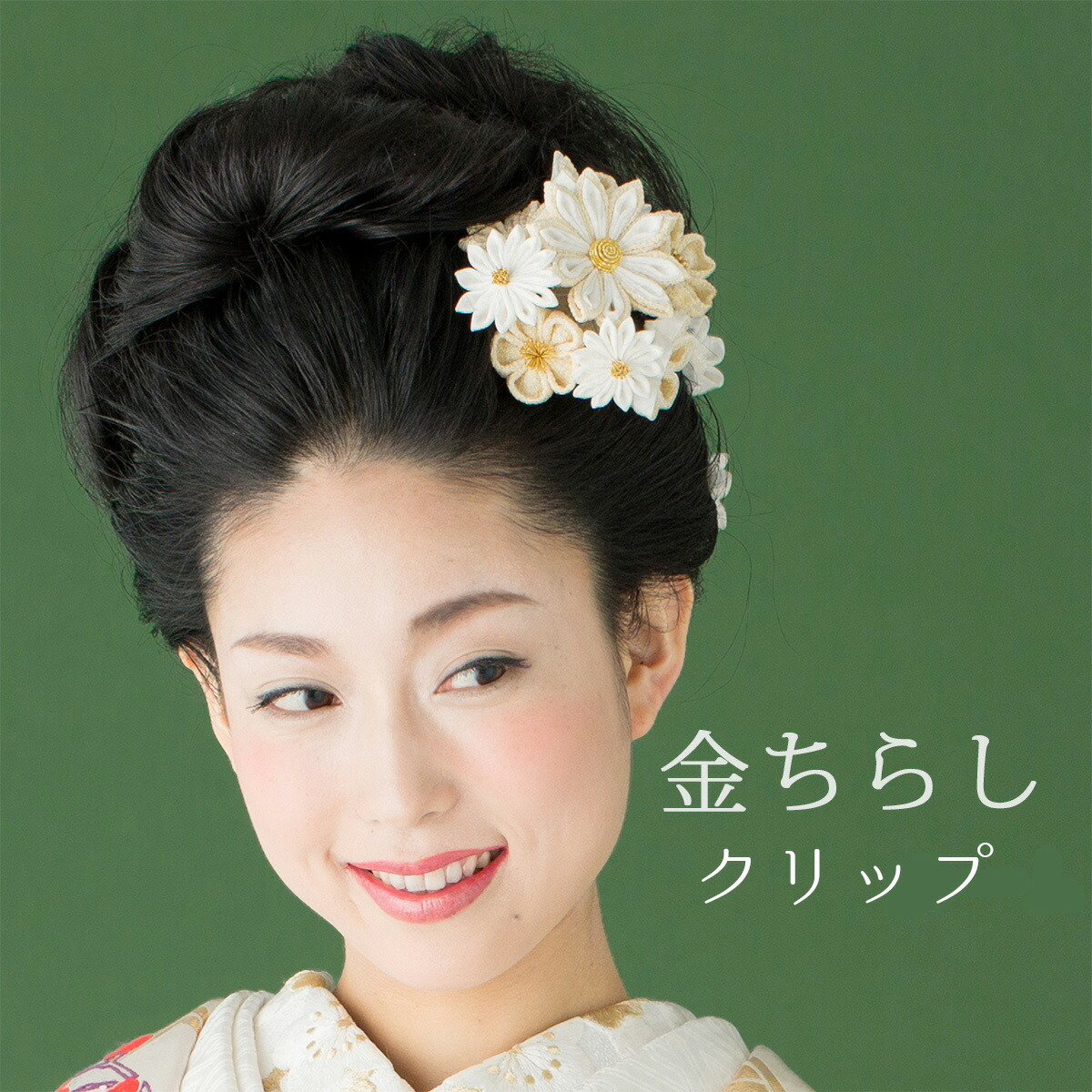 金ちらしコーム 花嫁 髪飾り かんざし つまみ細工