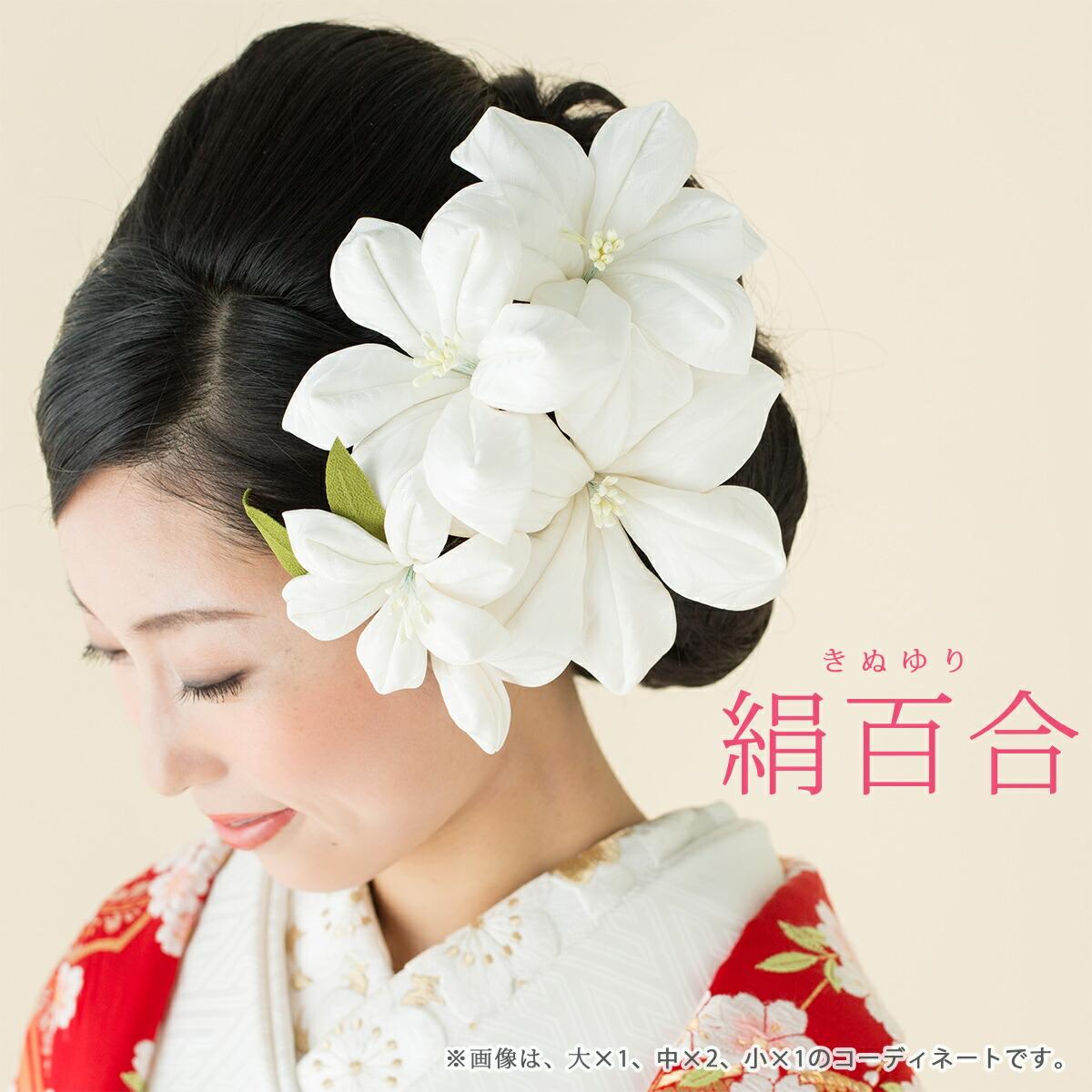 絹百合 花嫁 髪飾り かんざし つまみ細工