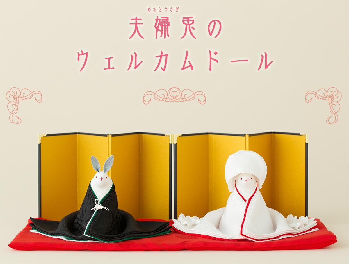 夫婦兎のウェルカムドール 花嫁 髪飾り かんざし つまみ細工