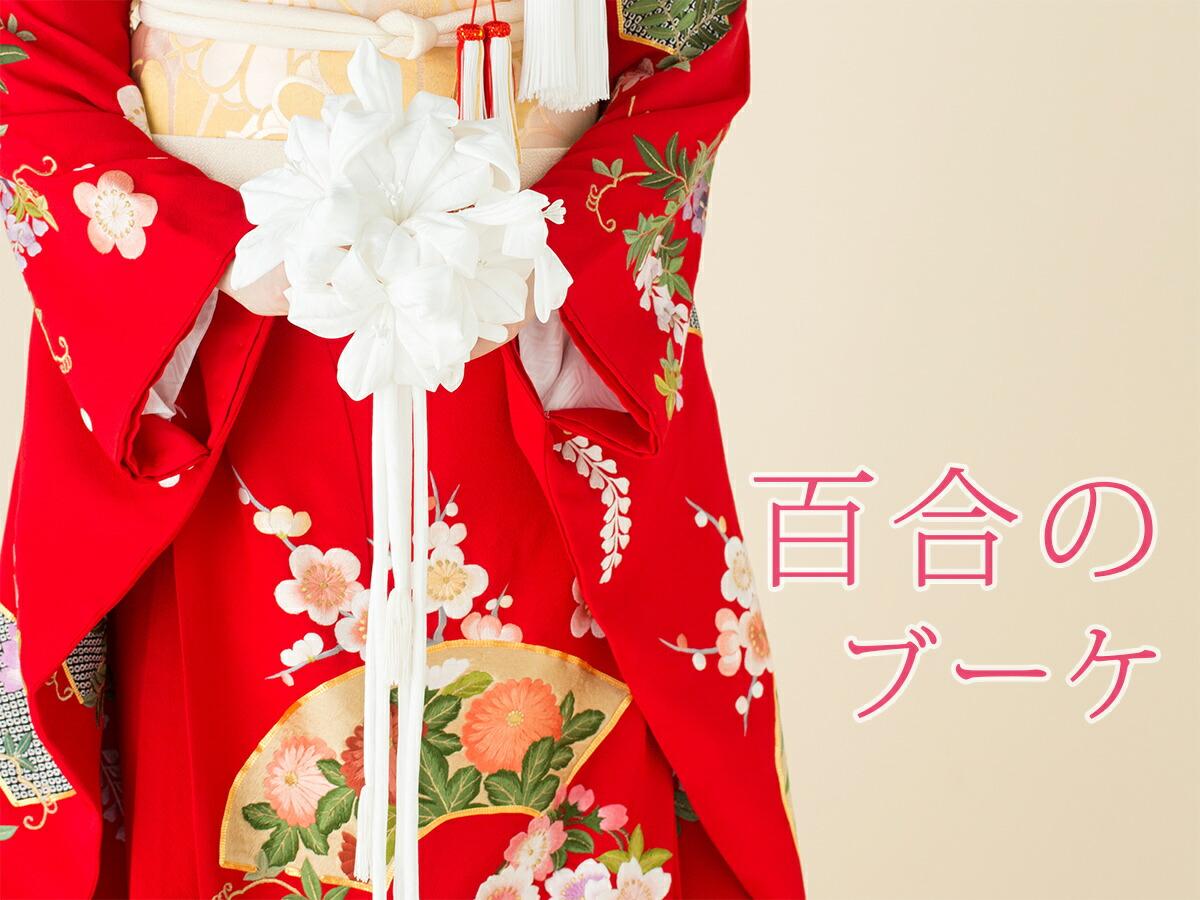 百合のブーケ 花嫁 髪飾り かんざし つまみ細工