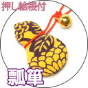Old cloth gourd netsuke